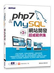 PHP 7 & MySQL 網站開發 -- 超威範例集, 3/e-cover