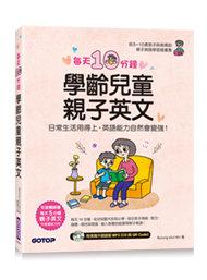 每天10分鐘學齡兒童親子英文:日常生活用得上,英語能力自然會變強!( 附MP3 CD+QR Code)-cover