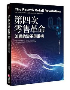 第四次零售革命:流通的變革與重構-cover
