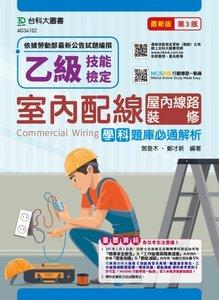 乙級室內配線(屋內線路裝修)學科題庫必通解析 -- 最新版(第三版) -- 附贈MOSME行動學習一點通-cover