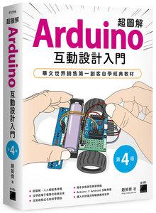 超圖解 Arduino 互動設計入門, 4/e-cover