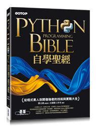 Python 自學聖經:從程式素人到開發強者的技術與實戰大全!(附影音/範例程式)-cover