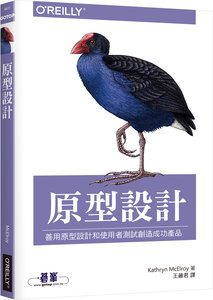 原型設計|善用原型設計和使用者測試創造成功產品 (Prototyping for Designers)-cover