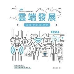 雲端發展與重要創新應用-cover