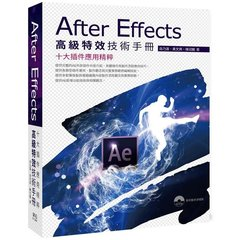 After Effects 高級特效技術手冊:十大插件應用精粹-cover