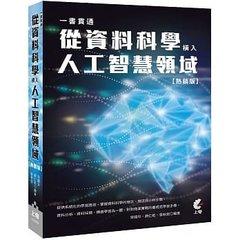 一書貫通:從資料科學橫入人工智慧領域 (熱銷版)-cover