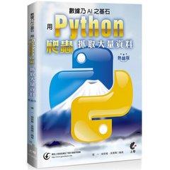 數據乃 AI 之基石:用 Python 爬蟲抓取大量資料 (熱銷版)-cover