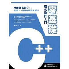 零基礎 C++ 程式設計入門-cover