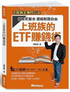 上班族的ETF賺錢術:打敗死薪水 提前財務自由-cover