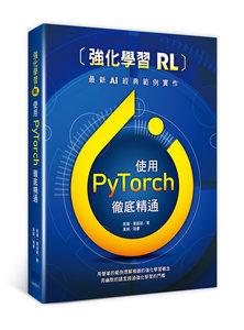 強化學習(RL):使用 PyTorch 徹底精通-cover