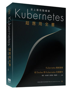 史上最完整細節:Kubernetes 超應用全書-cover