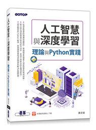 人工智慧與深度學習 -- 理論與 Python 實踐-cover