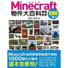 我的 Minecraft 物件大百科:1000個物件實戰教學-cover