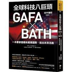 全球科技八巨頭GAFA ╳ BATH:一本書掌握最新產業趨勢,殺出未來活路-cover