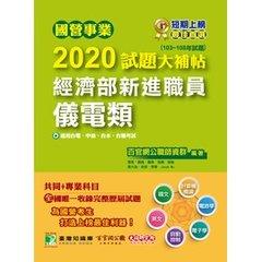 國營事業 2020 試題大補帖經濟部新進職員【儀電類】共同+專業(103~108年試題)-cover
