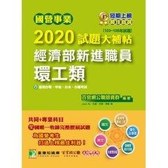 國營事業 2020 試題大補帖經濟部新進職員【環工類】共同+專業(103~108年試題)-cover