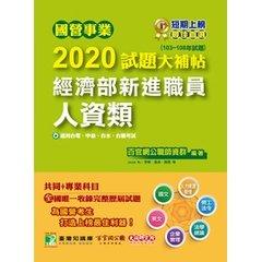 國營事業 2020 試題大補帖經濟部新進職員【人資類】共同+專業(103~108年試題)-cover