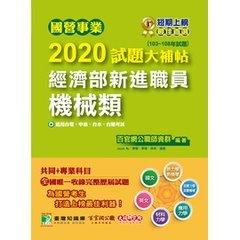 國營事業 2020 試題大補帖經濟部新進職員【機械類】共同+專業(103~108年試題)-cover