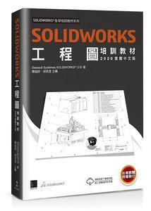 SOLIDWORKS 工程圖培訓教材 <2020繁體中文版>-cover