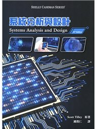 系統分析與設計 (Tilley: Systems Analysis and Design, 12/e)-cover