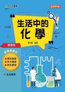 輕課程 生活中的化學-cover
