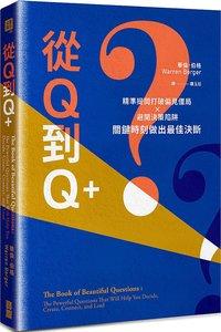 從Q到Q+:精準提問打破偏見僵局×避開決策陷阱,關鍵時刻做出最佳決斷-cover