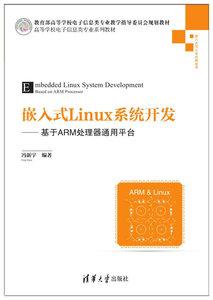 嵌入式Linux系統開發——基於ARM處理器通用平臺-cover