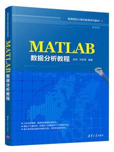 MATLAB數據分析教程-cover
