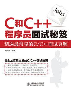 C 和 C++ 程序員面試秘笈-cover