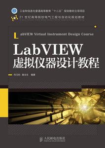 "LabVIEW虛擬儀器設計教程(工業和信息化普通高等教育""十二五""規劃教材立項項目)-cover"