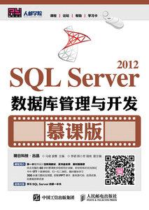 SQL Server 2012數據庫管理與開發 慕課版-cover