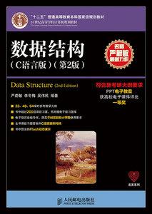 數據結構(C語言版)(第2版)-cover