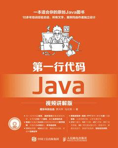 第一行代碼 Java 視頻講解版-cover