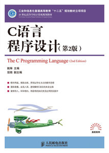 """C語言程序設計(第2版)(工業和信息化普通高等教育""""十二五""""規劃教材立項項目)-cover"""