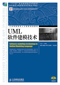 UML軟件建模技術-cover