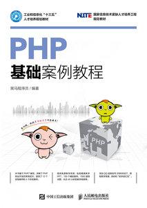 PHP基礎案例教程-cover