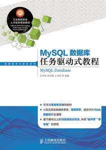 MySQL數據庫任務驅動式教程-cover