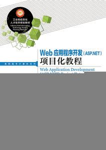 Web 應用程序開發(ASP.NET)項目化教程-cover