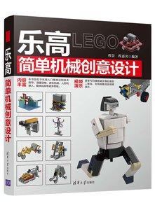 樂高簡單機械創意設計-cover