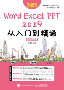 Word/Excel/PPT 2019從入門到精通 移動學習版-cover