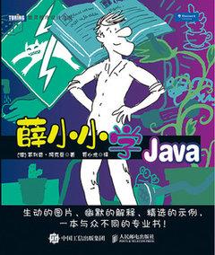 薛小小學Java-cover