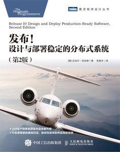 發布!設計與部署穩定的分佈式系統 第2版-cover