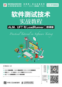 軟件測試技術實戰教程  ALM、UFT與LoadRunner(微課版)-cover