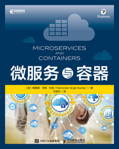 微服務與容器-cover