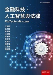 金融科技、人工智慧與法律-cover