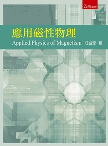 應用磁性物理-cover