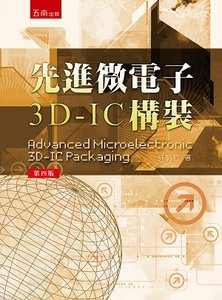 先進微電子 3D-IC 構裝, 4/e-cover