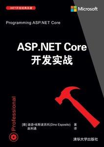 ASP.NET Core開發實戰-cover