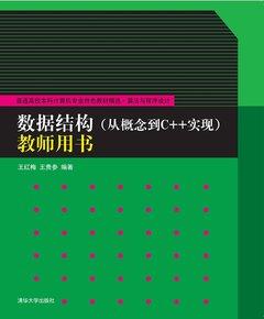 數據結構(從概念到C++實現)教師用書-cover