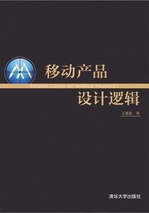 移動產品設計邏輯-cover